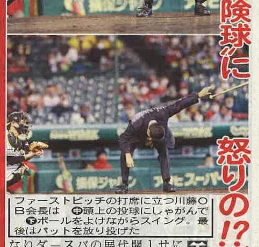 甲子園球場で、川藤幸三さんを打席に、ファーストピッチセレモニーをさせて頂いたことが、日刊スポーツに取り上げられました!