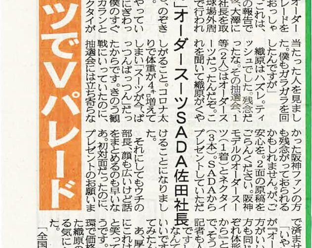 先日の阪神タイガースさんの「オーダースーツSADA Day」でのファーストピッチのことを、サンケイスポーツも記事にしてくれておりました!