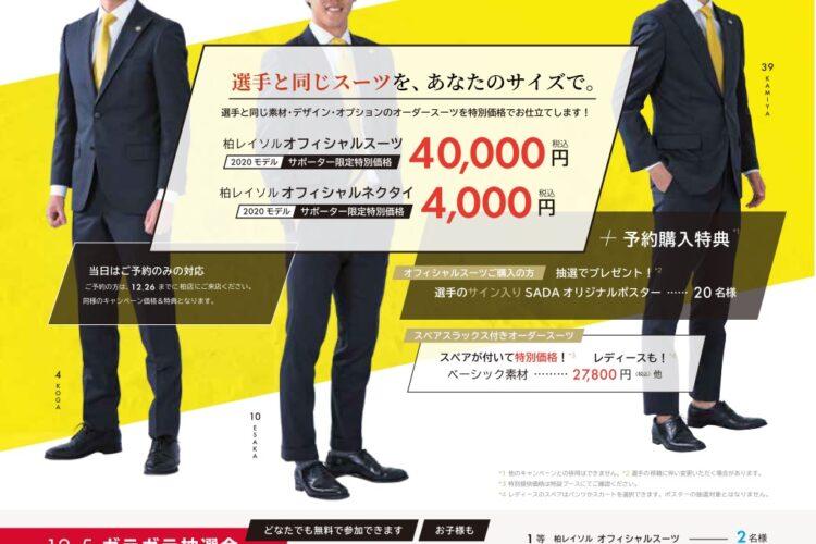 【12/05(土)】柏レイソル オーダースーツSADAマッチデーを開催致します!