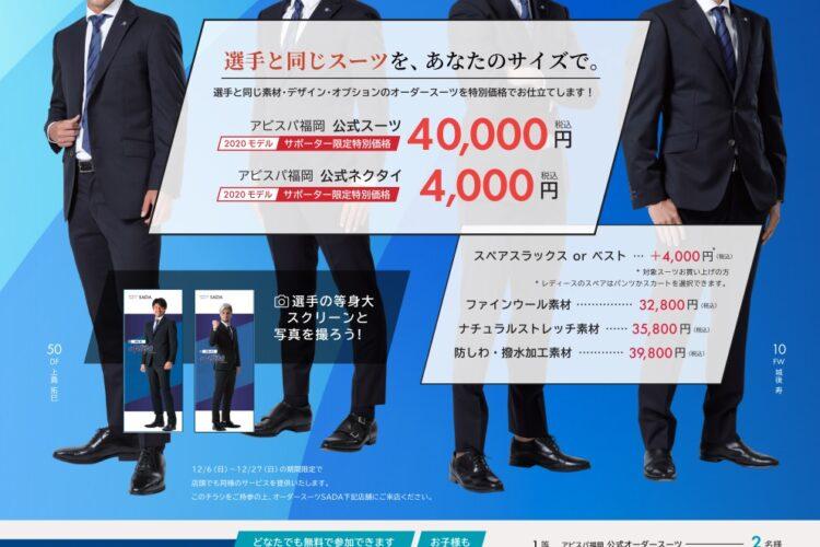 【12/06(日)】アビスパ福岡 オーダースーツSADAスタジアム予約販売会を開催致します!