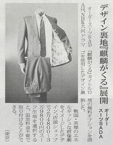 メンズデイリーが、SADAがNHKさんとのコラボで販売している、大河ドラマ「麒麟がくる」裏地のオーダースーツについて取り上げてくれました!