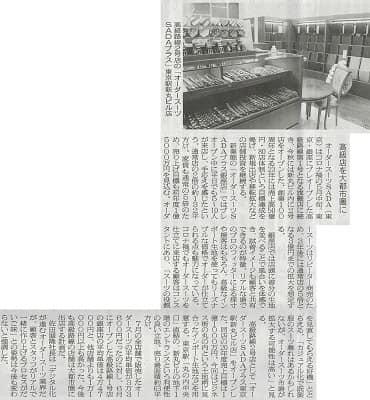 オーダースーツSADAの今後の出店戦略について、業界紙「繊研新聞」が記事にしてくれました!