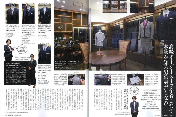 ライフスタイル情報誌「男の隠れ家」が、「オーダースーツSADA+東京駅新丸ビル店」について、特集記事を掲載してくれました!