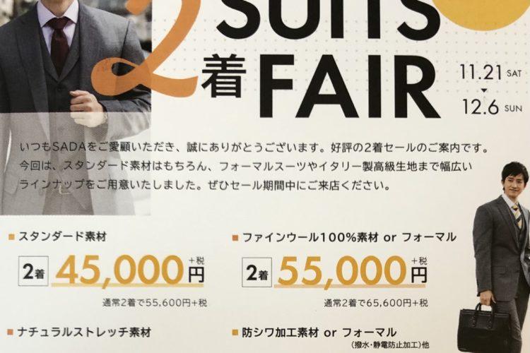 【12/6(日)まで】2着スーツフェア