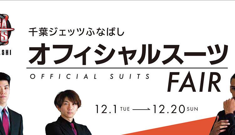 千葉ジェッツふなばし オフィシャルスーツFIARを開催!