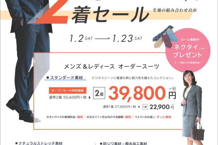 川崎アゼリア店OPENのお知らせ