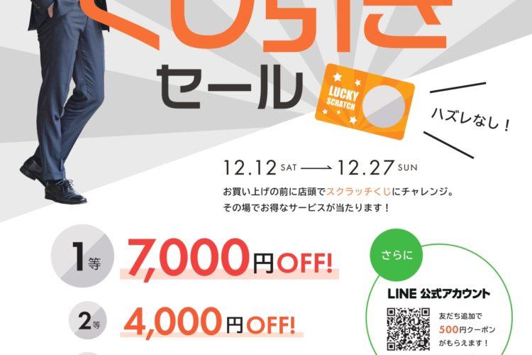 最大7千円引クーポン当たる!スクラッチセール開催中