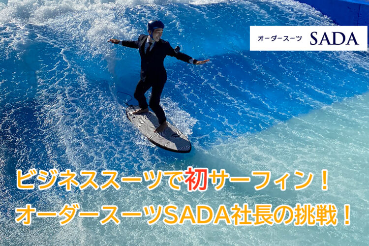 「ビジネススーツで初サーフィン!オーダースーツSADA社長の挑戦!」を更新しました!