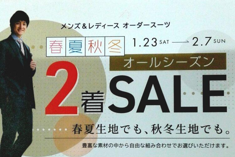 春夏秋冬・オールシーズン2着SALE 1/23(土)より