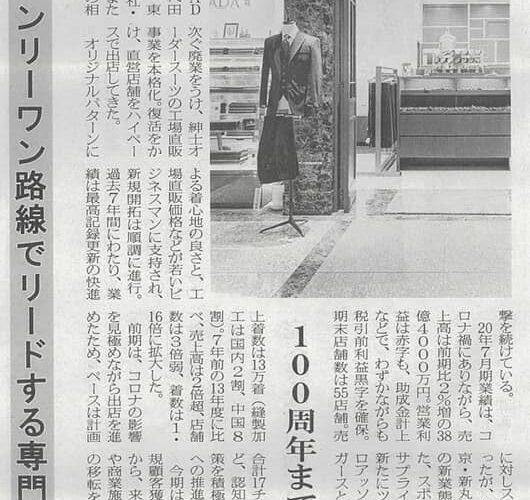 業界紙「メンズデイリー」が、SADAを「オンリーワン路線でリードする専門店」として紹介して下さいました!
