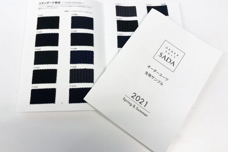 【新柄】2021年春夏生地サンプル発売開始のお知らせ