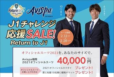 アビスパ福岡J1チャレンジ応援SALE!を開催致します!