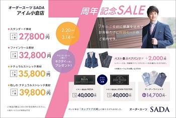 アイム小倉店7周年記念SALEを開催致します!