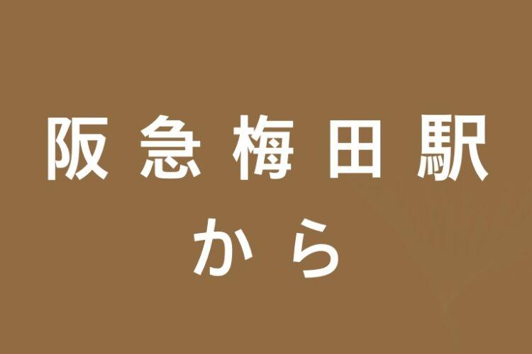 阪急梅田駅 から