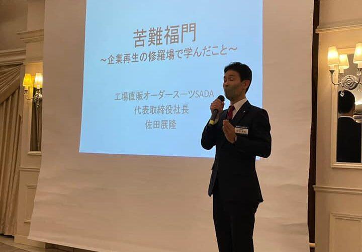 本庄市倫理法人会のナイトセミナー「あしたば塾」、更には翌朝のモーニングセミナーにて、講話をさせて頂きました!