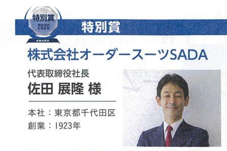 オーダースーツSADAが、ダイヤモンド経営者倶楽部の当別賞に選ばれました!