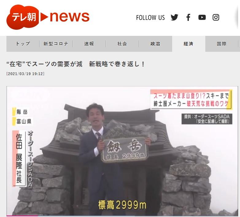 テレビ朝日「スーパーJチャンネル」で紹介されました!