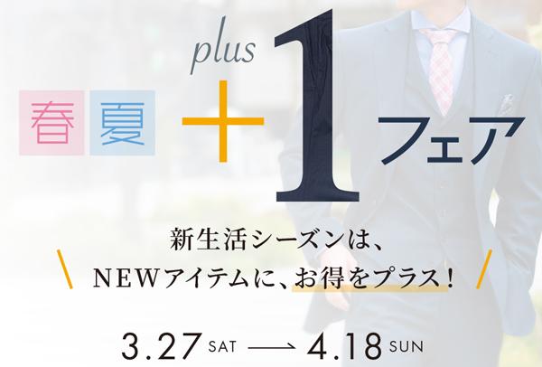 4/18㈰ お渡し日のご案内