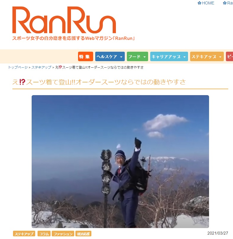 Webマガジン「RanRun」に掲載されました!