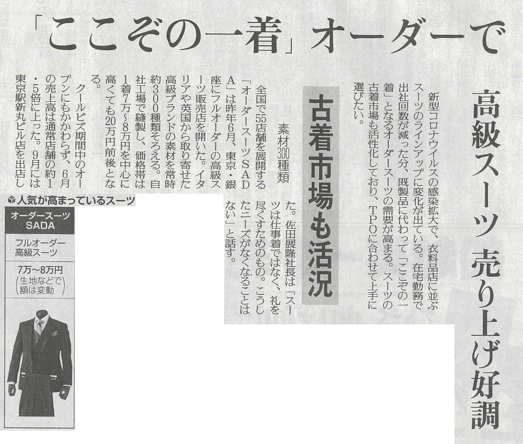 「読売新聞」に掲載されました!