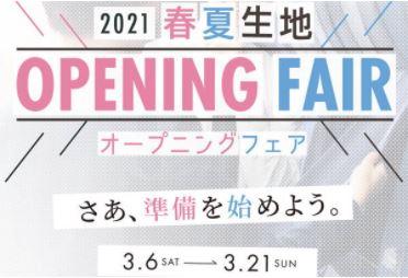 春夏生地SALE!3/21(日)まで!