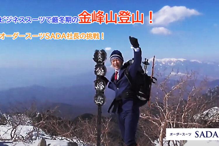 ビジネススーツで厳冬期の金峰山登山!オーダースーツSADA社長の挑戦!動画公開!