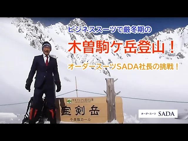 ビジネススーツで厳冬期の木曽駒ケ岳登山!オーダースーツSADA社長の挑戦!