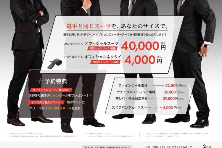 千葉ロッテオフィシャルスーツキャンペーン開催!!