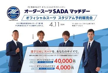 【4/11(日)】FC町田ゼルビア オーダースーツSADAマッチデーを開催致します!
