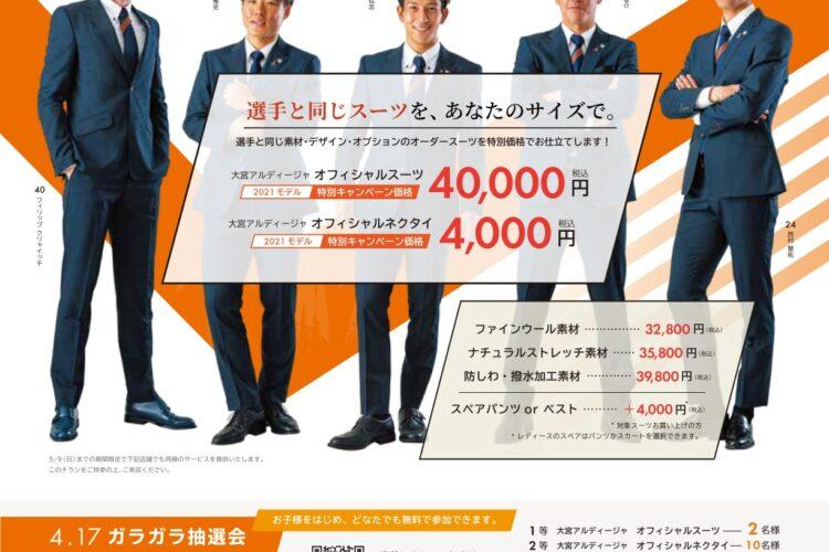 【4/17(土)】大宮アルディージャ オーダースーツSADAマッチデーを開催致します!