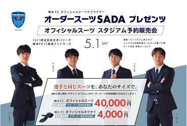 【5/1(土)】横浜FC オーダースーツSADA スタジアム予約販売会を開催致します!