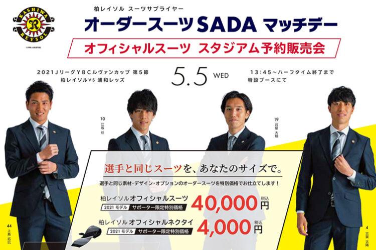 【5/5(水)】柏レイソル オーダースーツSADAマッチデーを開催致します!
