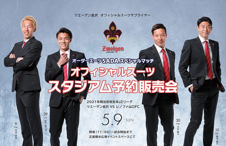 【5/9(日)】ツエーゲン金沢 オーダースーツSADAマッチデーを開催致します!