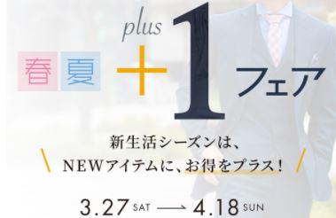春夏+1フェア!4/18(日)まで!