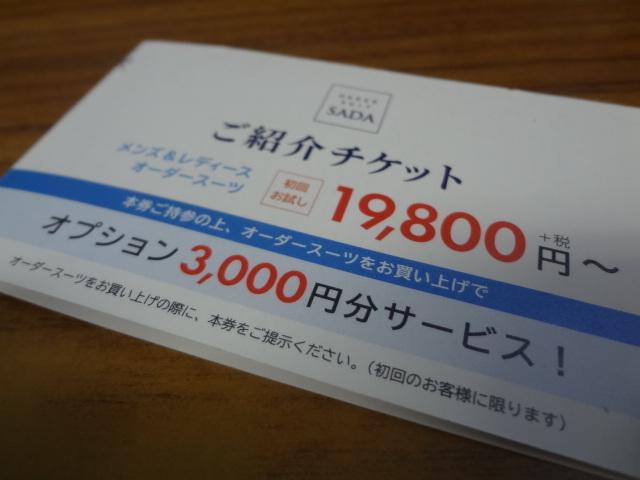 ご紹介チケット