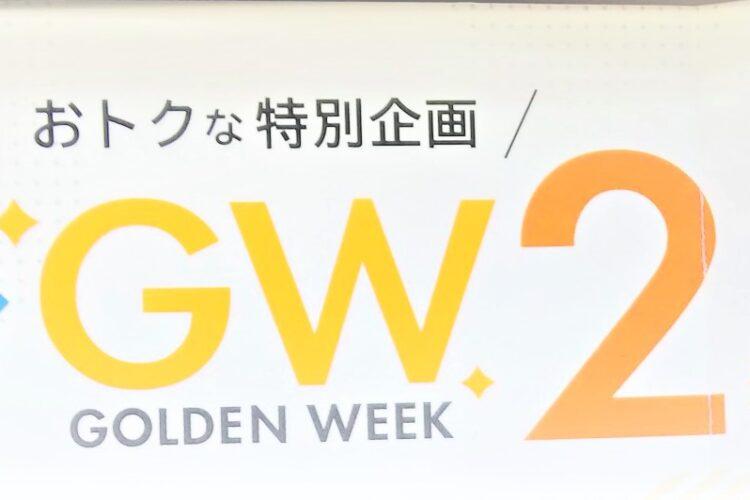GW2着セール