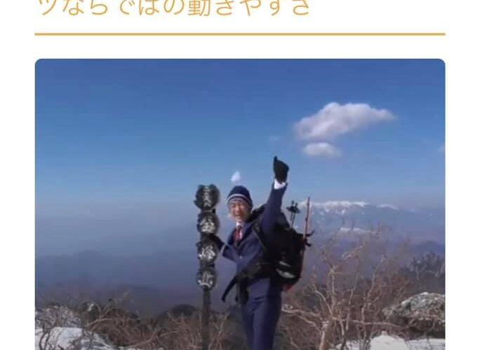SADAのオーダースーツで、厳冬期の木曽駒ケ岳、金峰山に登ったことが、スポーツ女子の自分磨きを応援するWebマガジン「RanRun」に取り上げられました!