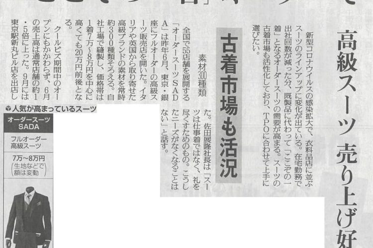 読売新聞に、オーダースーツSADA+銀座店、東京駅新丸ビル店のことが取り上げられました!