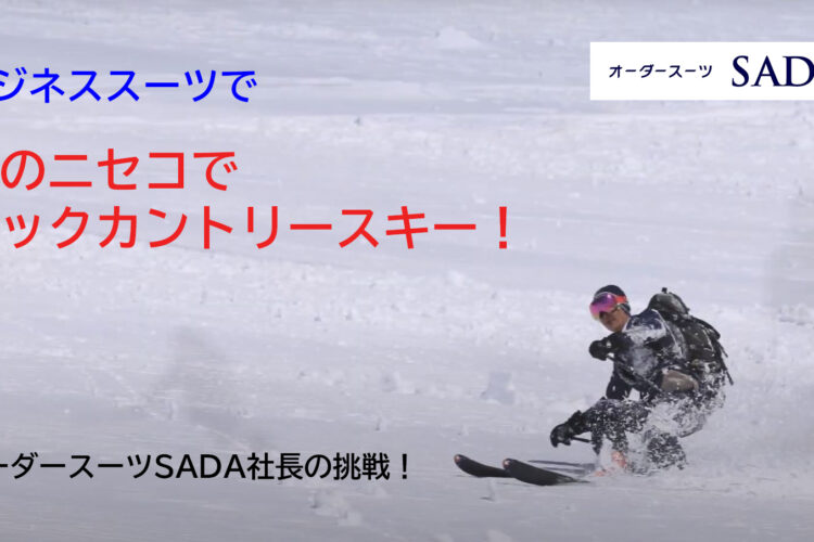 「ビジネススーツで冬のニセコでバックカントリースキー!オーダースーツSADA社長の挑戦!」をYouTubeにアップ致しました!