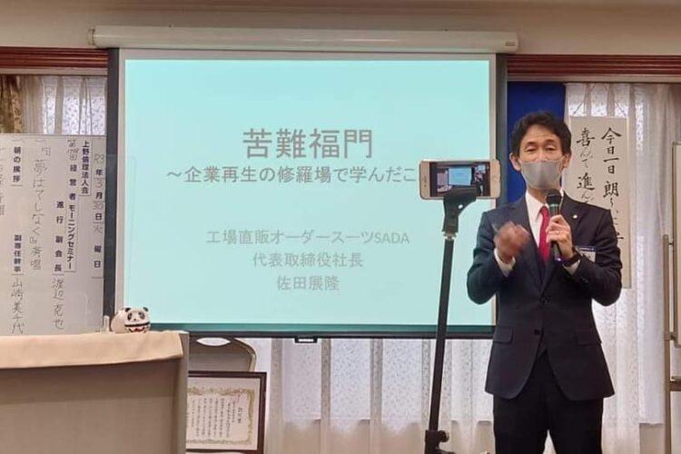 先週ですが、神奈川県相模原市倫理法人会のモーニングセミナーにて、講話をさせて頂きました!