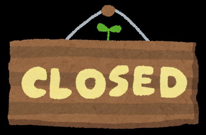 オーダースーツSADA楽天市場店閉店のお知らせ