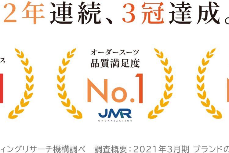 満足度調査で2年連続3部門No.1を獲得!