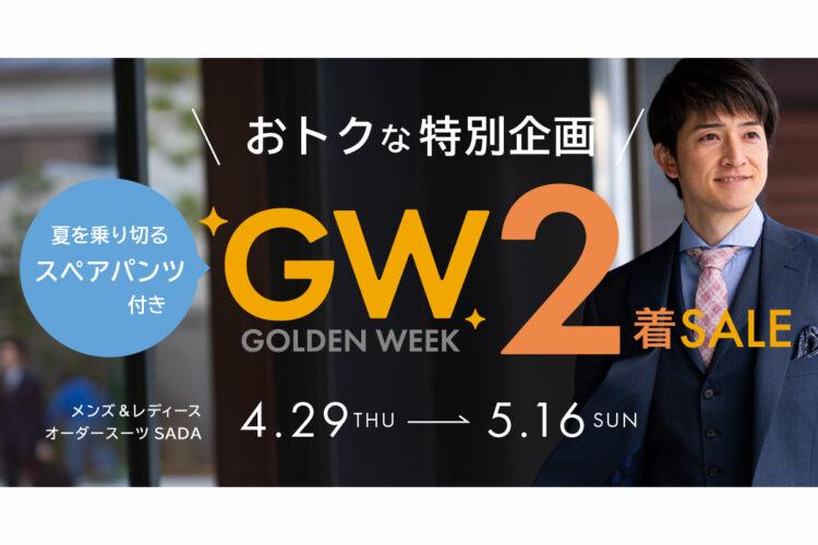 【4/29~5/16】GW2着セール夏を乗り切るスペアパンツ付き