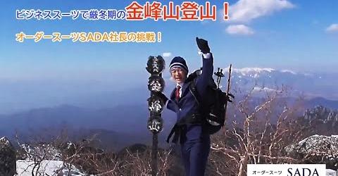 「ビジネススーツで厳冬期の金峰山登山!オーダースーツSADA社長の挑戦!」をYouTubeにアップ致しました!