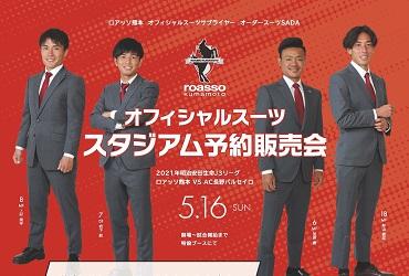 【5/16(日)】ロアッソ熊本 オーダースーツSADAスタジアム予約販売会を開催致します!