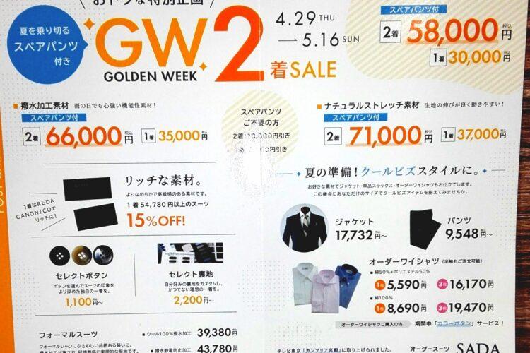 GW2着セールのご案内