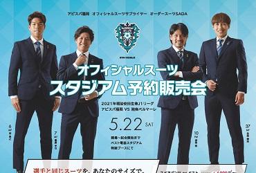 【5/22(土)】アビスパ福岡 オーダースーツSADAスタジアム予約販売会を開催致します!