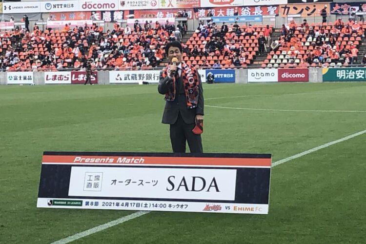 SADAが公式オーダースーツをご提供する大宮アルディージャさんのホームゲームを「オーダースーツSADAマッチ」として開催させて頂きました!