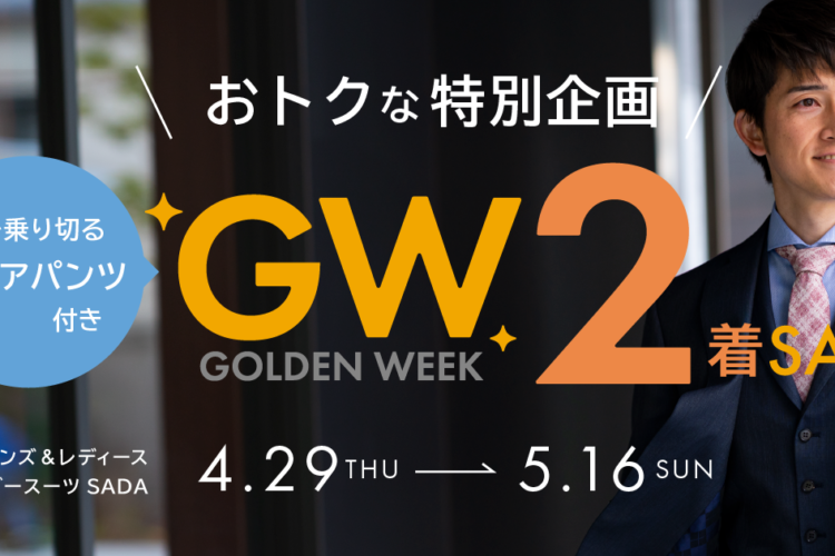 GW2着セール開催中!【5/16まで】
