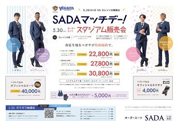 【5/30(日)】ベガルタ仙台 オーダースーツSADAマッチデーを開催致します!